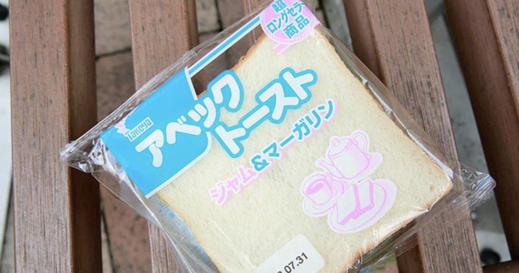 第九歩・たけや製パン(秋田県川尻町)『アベックトースト』
