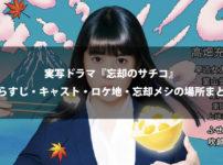 【実写ドラマ】『忘却のサチコ』あらすじ・キャスト・ロケ地・忘却メシの場所まとめ