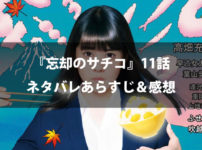 【実写ドラマ】『忘却のサチコ』11話のネタバレあらすじ&感想