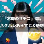 【実写ドラマ】『忘却のサチコ』3話のネタバレあらすじ&感想