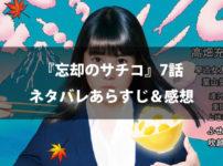【実写ドラマ】『忘却のサチコ』7話のネタバレあらすじ&感想