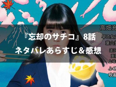 【実写ドラマ】『忘却のサチコ』8話のネタバレあらすじ&感想
