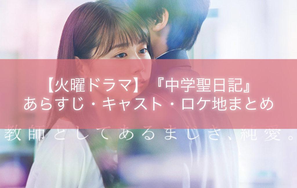 【火曜ドラマ】『中学聖日記』あらすじ・キャスト・ロケ地まとめ