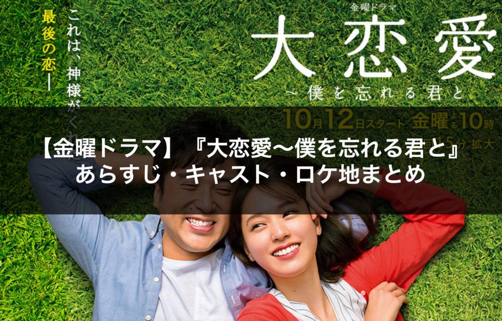 【金曜ドラマ】『大恋愛~僕を忘れる君と』あらすじ・キャスト・ロケ地まとめ