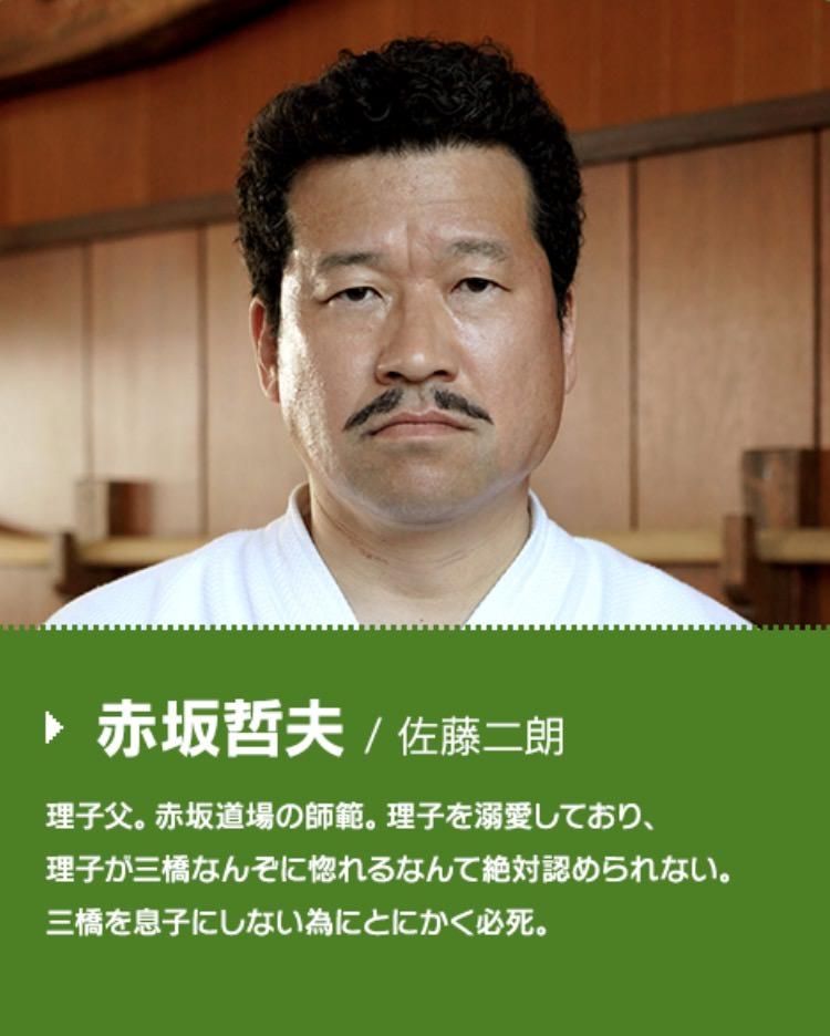 赤坂哲夫役:佐藤二朗