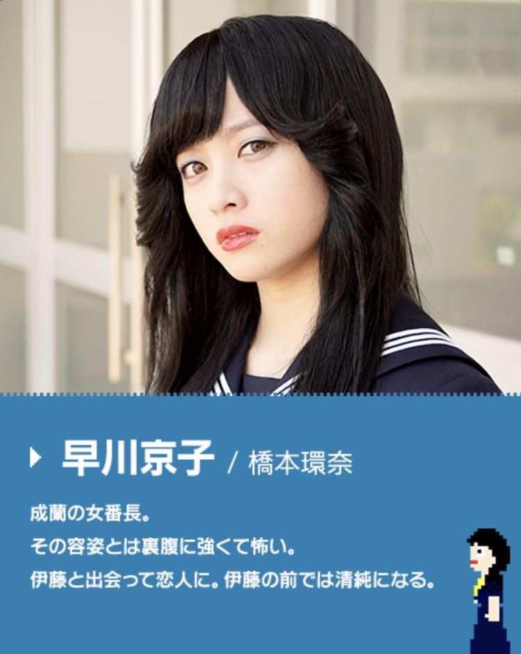 早川京子役:橋本環奈