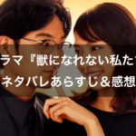 【水10ドラマ】『獣になれない私たち』2話のネタバレあらすじ&感想