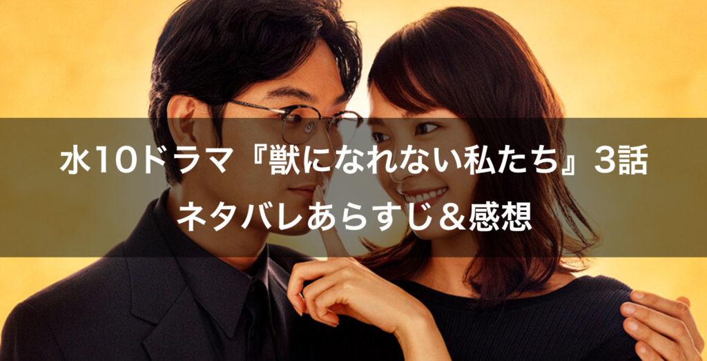 【水10ドラマ】『獣になれない私たち』3話のネタバレあらすじ&感想