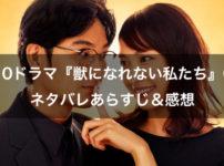 【水10ドラマ】『獣になれない私たち』6話のネタバレあらすじ&感想