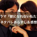 【水10ドラマ】『獣になれない私たち』8話のネタバレあらすじ&感想