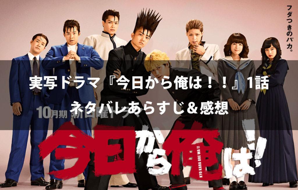 実写ドラマ『今日から俺は!!』1話のネタバレあらすじ&感想