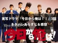 実写ドラマ『今日から俺は!!』3話のネタバレあらすじ&感想