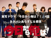 実写ドラマ『今日から俺は!!』4話のネタバレあらすじ&感想
