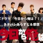 実写ドラマ『今日から俺は!!』6話のネタバレあらすじ&感想