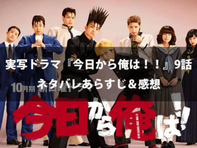実写ドラマ『今日から俺は!!』9話のネタバレあらすじ&感想