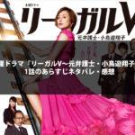 木曜ドラマ『リーガルV~元弁護士・小鳥遊翔子~』1話のあらすじネタバレ・感想