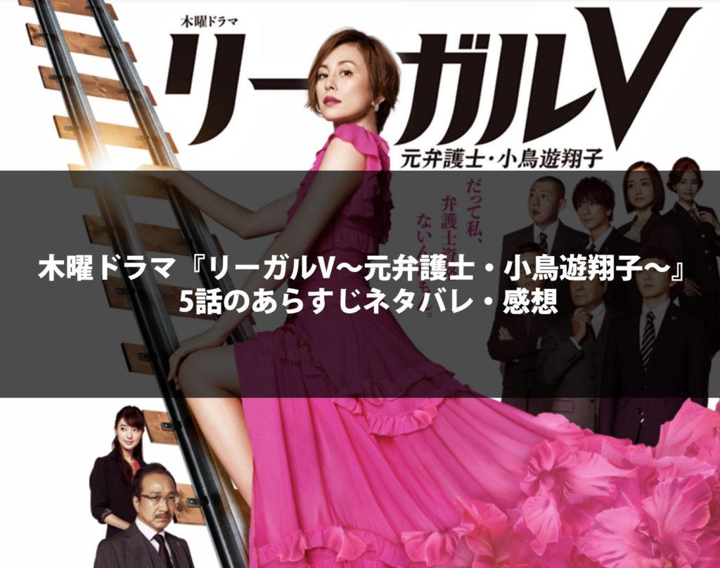 木曜ドラマ『リーガルV~元弁護士・小鳥遊翔子~』5話のあらすじネタバレ・感想