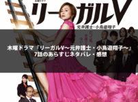 木曜ドラマ『リーガルV~元弁護士・小鳥遊翔子~』7話のあらすじネタバレ・感想