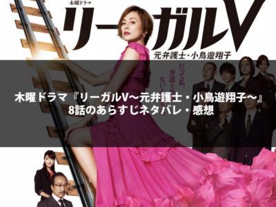 木曜ドラマ『リーガルV~元弁護士・小鳥遊翔子~』8話のあらすじネタバレ・感想