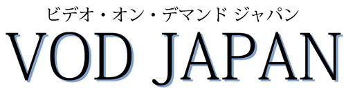 ビデオ・オン・デマンド ジャパン