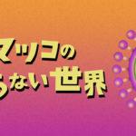 【マツコの知らない世界】「新宿ゴールデン街の世界」番組で紹介された情報まとめ