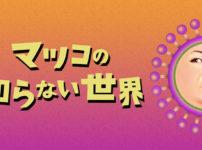 【マツコの知らない世界】『新春SP1/3(金)宇多田ヒカル登場☆謎だらけ素顔公開 』の番組で紹介された情報まとめ