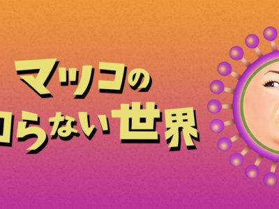 【マツコの知らない世界】「台湾まぜそばの世界」「グリーティングカードの世界」番組で紹介された情報まとめ