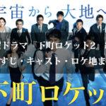 日曜ドラマ『下町ロケット2』続編のあらすじ・キャスト・ロケ地まとめ