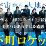 日曜ドラマ『下町ロケット2』続編10話のネタバレあらすじ&感想