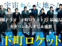 日曜ドラマ『下町ロケット2』続編2話のネタバレあらすじ&感想