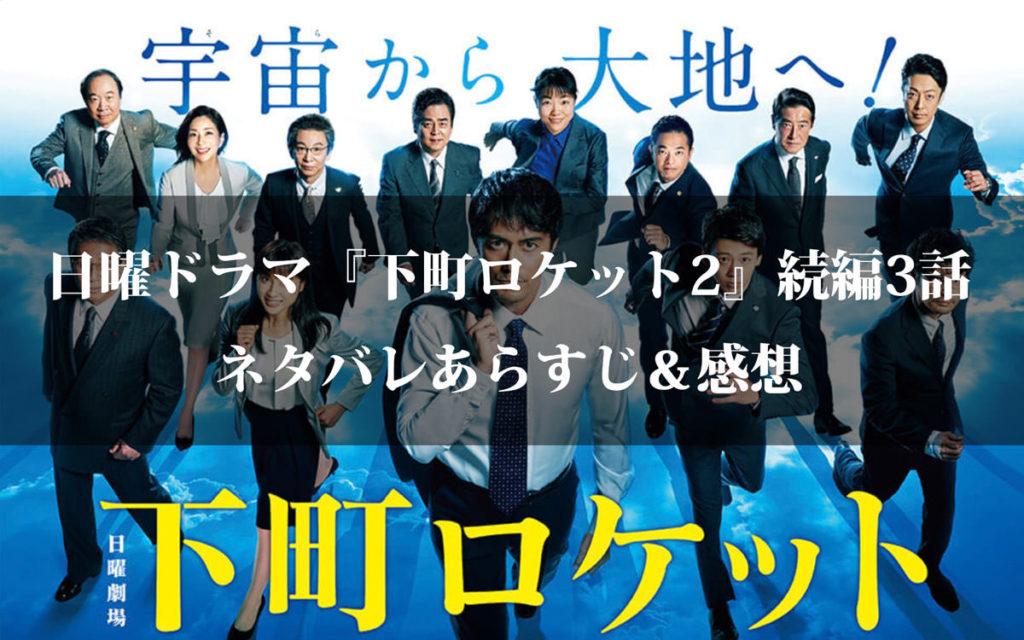 日曜ドラマ『下町ロケット2』続編3話のネタバレあらすじ&感想