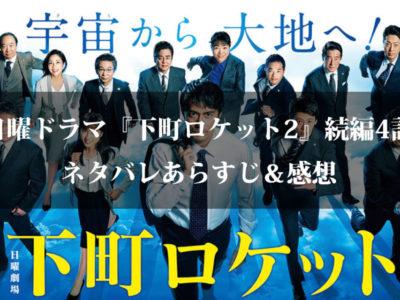 日曜ドラマ『下町ロケット2』続編4話のネタバレあらすじ&感想