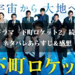 日曜ドラマ『下町ロケット2』続編5話のネタバレあらすじ&感想