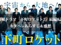 日曜ドラマ『下町ロケット2』続編8話のネタバレあらすじ&感想