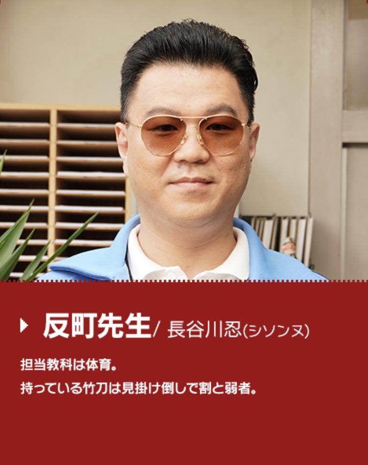 反町先生役:長谷川忍