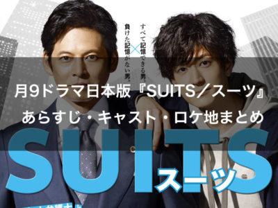 月9ドラマ日本版『SUITS/スーツ』のあらすじ・キャスト・ロケ地まとめ