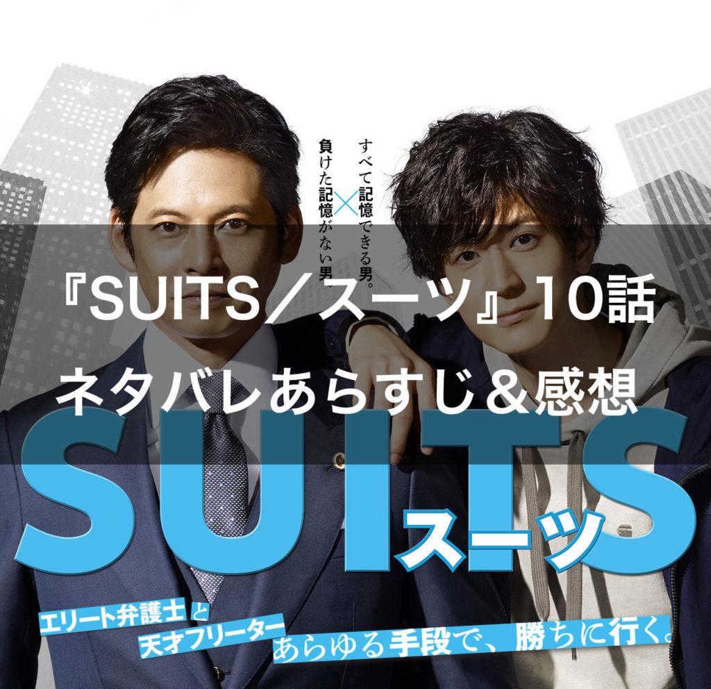 月9ドラマ『SUITS/スーツ』10話のネタバレあらすじ&感想