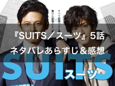 月9ドラマ『SUITS/スーツ』5話のネタバレあらすじ&感想