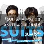 月9ドラマ『SUITS/スーツ』6話のネタバレあらすじ&感想