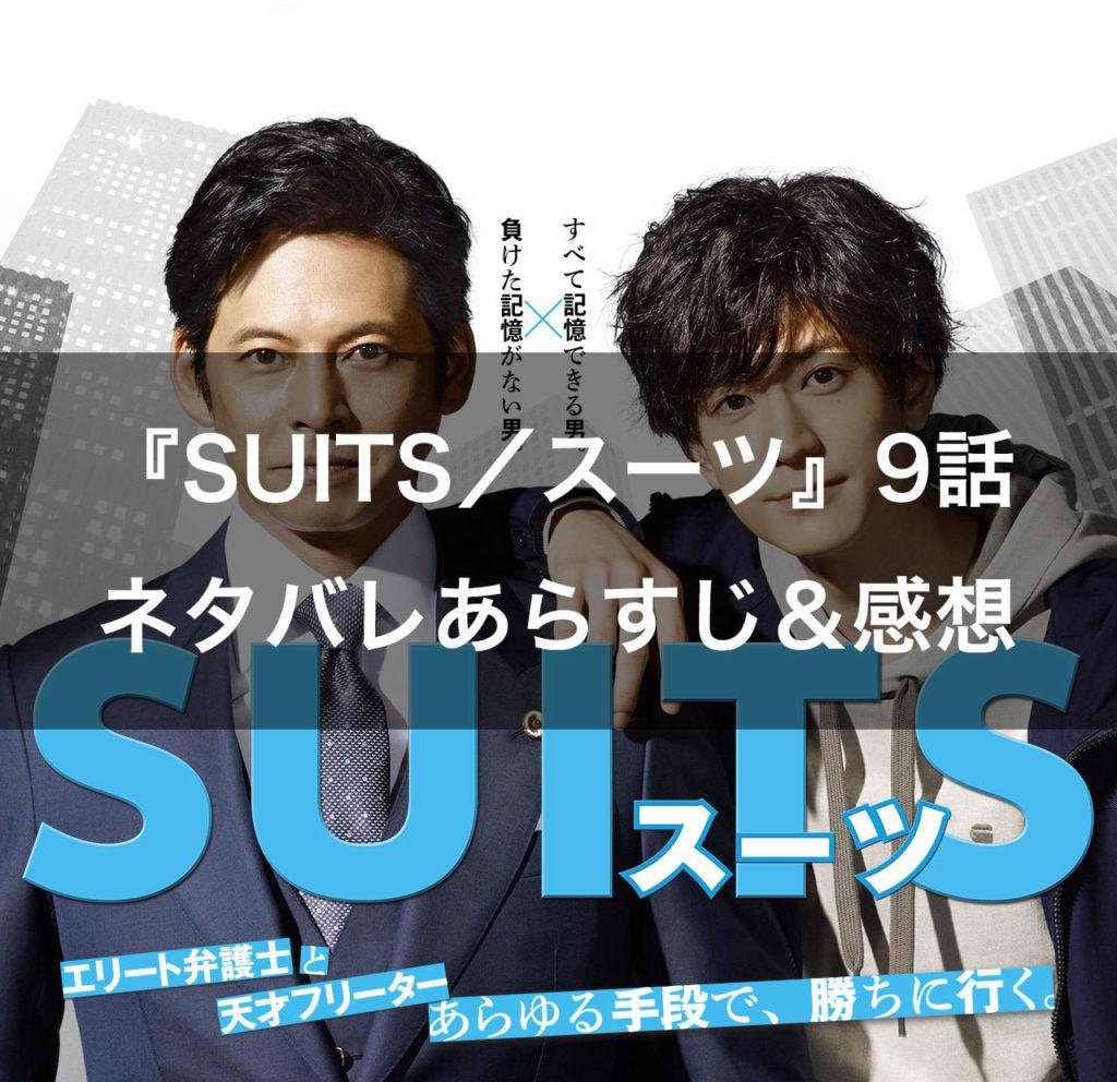 月9ドラマ『SUITS/スーツ』9話のネタバレあらすじ&感想