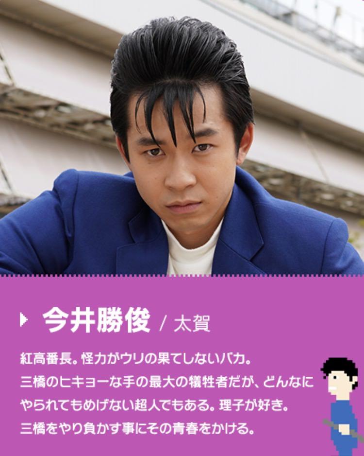 今井勝俊役:太賀