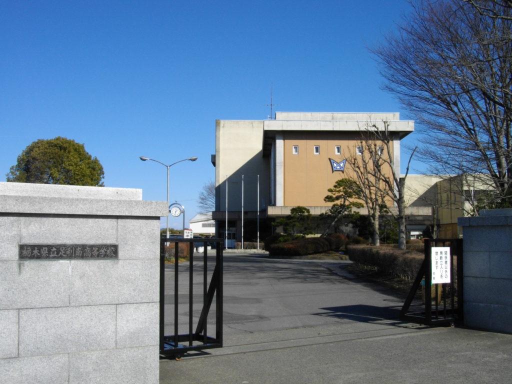 成蘭女子高校は『栃木県立足利南高校』