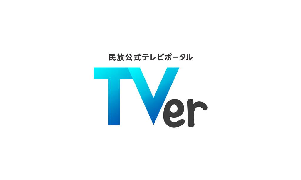 『TVer(ティーバー)』
