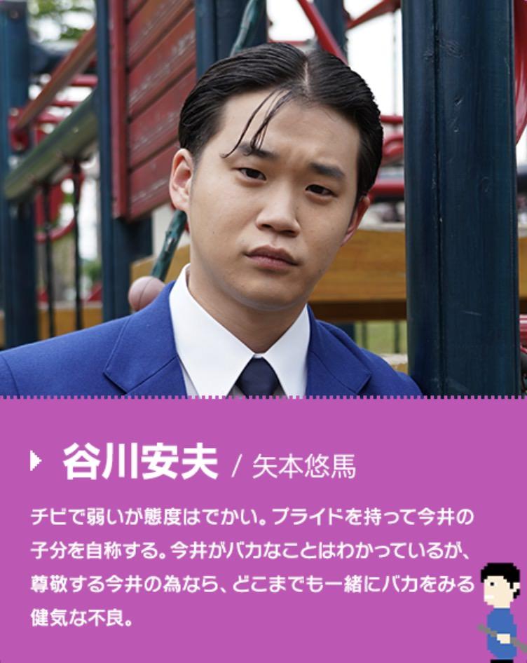 谷川安夫役:矢本悠馬