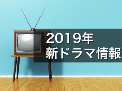 【2019年ドラマ】スタートする新ドラマ情報まとめ