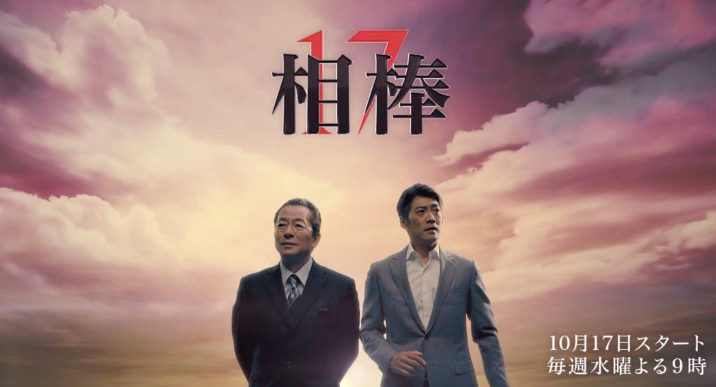 テレビ朝日21時『相棒シーズン17』