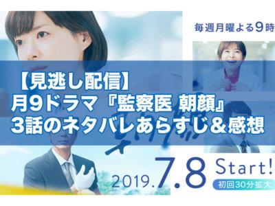 【見逃し配信】月9ドラマ『監察医 朝顔』3話のネタバレあらすじ&感想