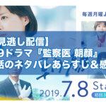 【見逃し配信】月9ドラマ『監察医 朝顔』6話のネタバレあらすじ&感想