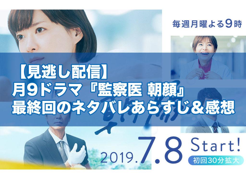 【見逃し配信】月9ドラマ『監察医 朝顔』最終回11話のネタバレあらすじ&感想