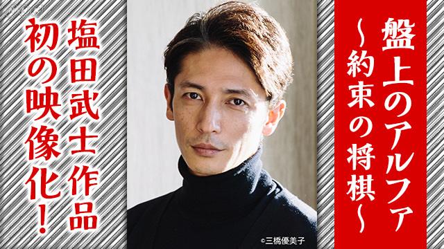 NHKBSプレミアム・日曜22時〜『盤上のアルファ~約束の将棋~』